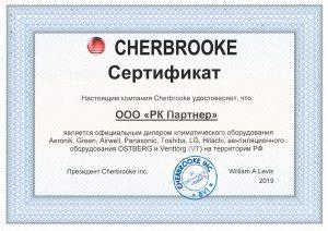 Cherbrooke